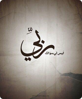 ليس لي سواك Arabic Calligraphy Art Islamic Wallpaper Islamic Calligraphy