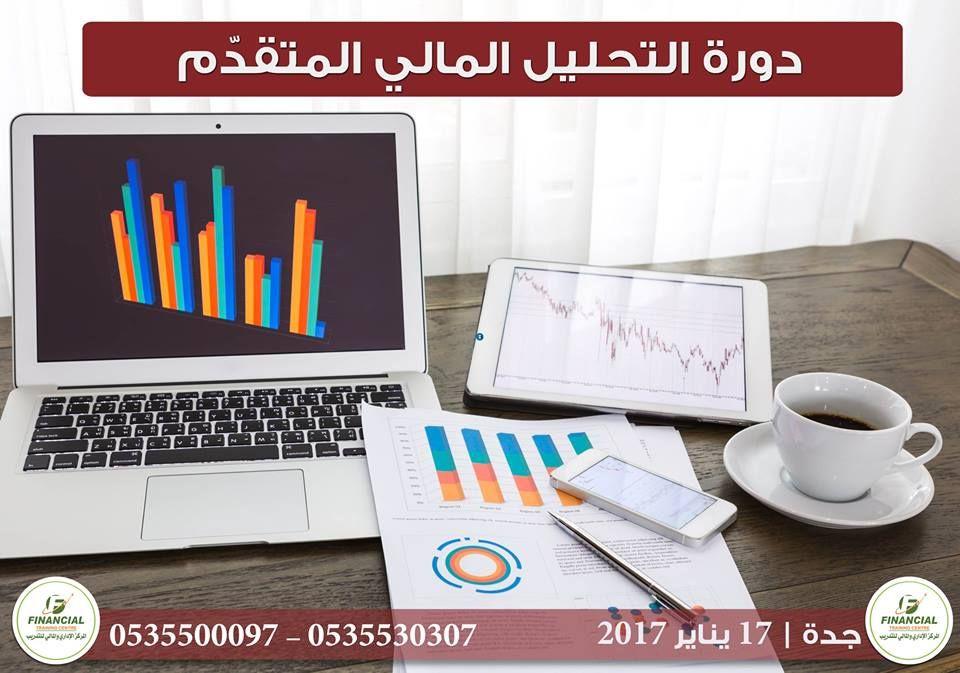 يسر المركز الإداري والمالي للتدريب أن يعلن عن بدء التسجيل في الدورة المتميزة التحليل المالي المتقدم باستخدام الحاسب الآلي