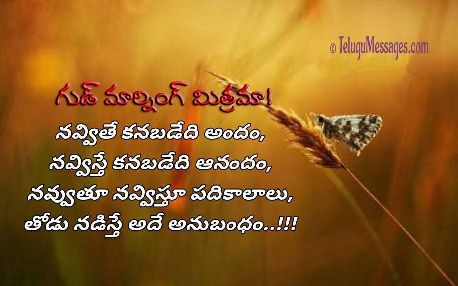 Be Happy Good Morning Telugu Quote Good Morning Quotes Morning