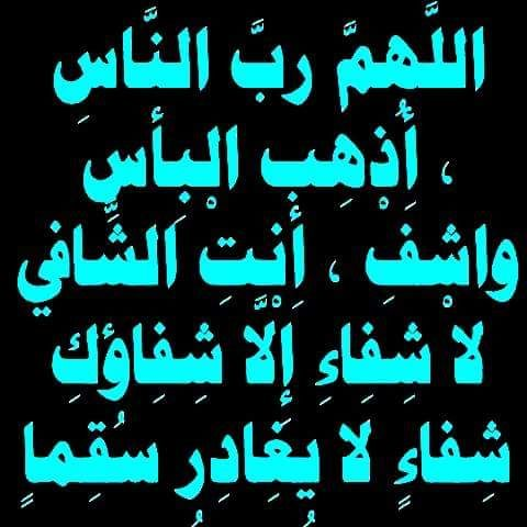 دعاء المريض Arabic Calligraphy Calligraphy Arabic