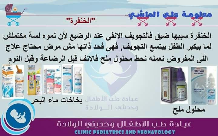 Pin By Omaima On معلومات طبية Neonatology Pediatrics Pharmacist