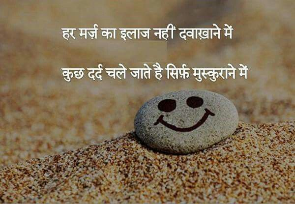 Keep Smiling Hindi Quotes Peoms Thoughts Hindi Quotes
