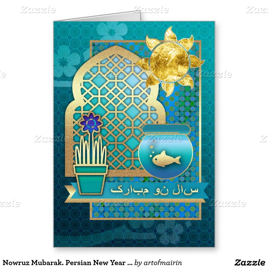wruz mubarak happy nowruz muslim spring shop nowruz mubarak persian new year party invitations created by artofmairin kristyandbryce Gallery