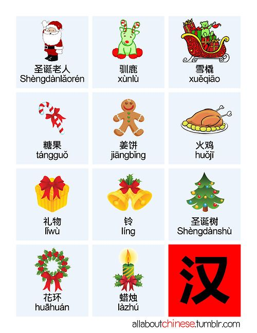 chinese christmas vocab good activity for when kids are squirelly near the holidays