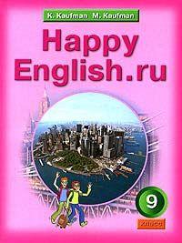 Учебник английский язык кауфман 6 класс.