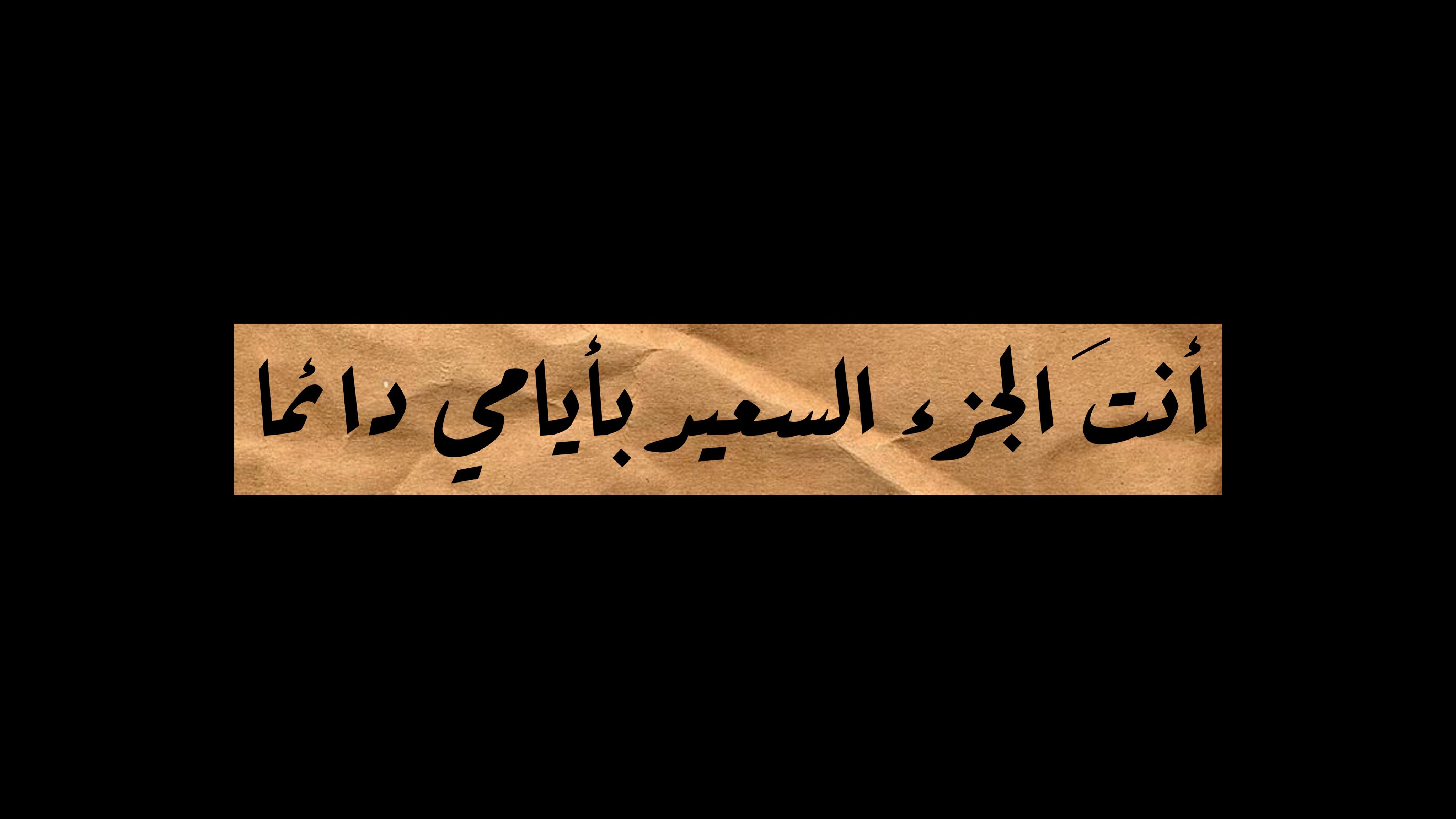 عبارات خط ورق بني Freetoedit Calligraphy Quotes Love Quotes For Book Lovers Love Quotes Wallpaper
