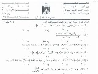 امتحان الرياضيات الشهرين لمدرسة ذكور شهداء بلعا الثانوية 2019 2020 Math Sheet Music Math Equations