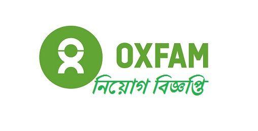 Oxfam Bangladesh Jobs Circular On July 2017 Position Of Factory