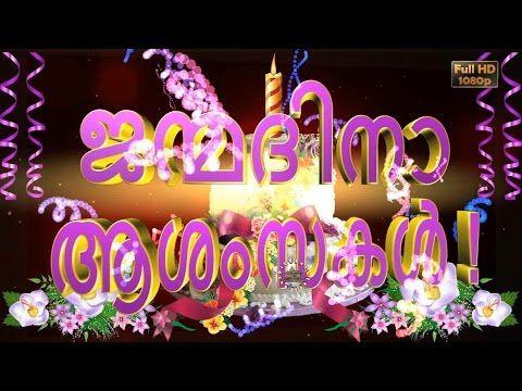 Malayalam Birthday Wishes Malayalam Greetings Whatsapp Videos