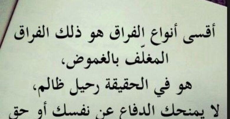 اشعار الحزن والفراق للحبيب تبكي Arabic Calligraphy Calligraphy