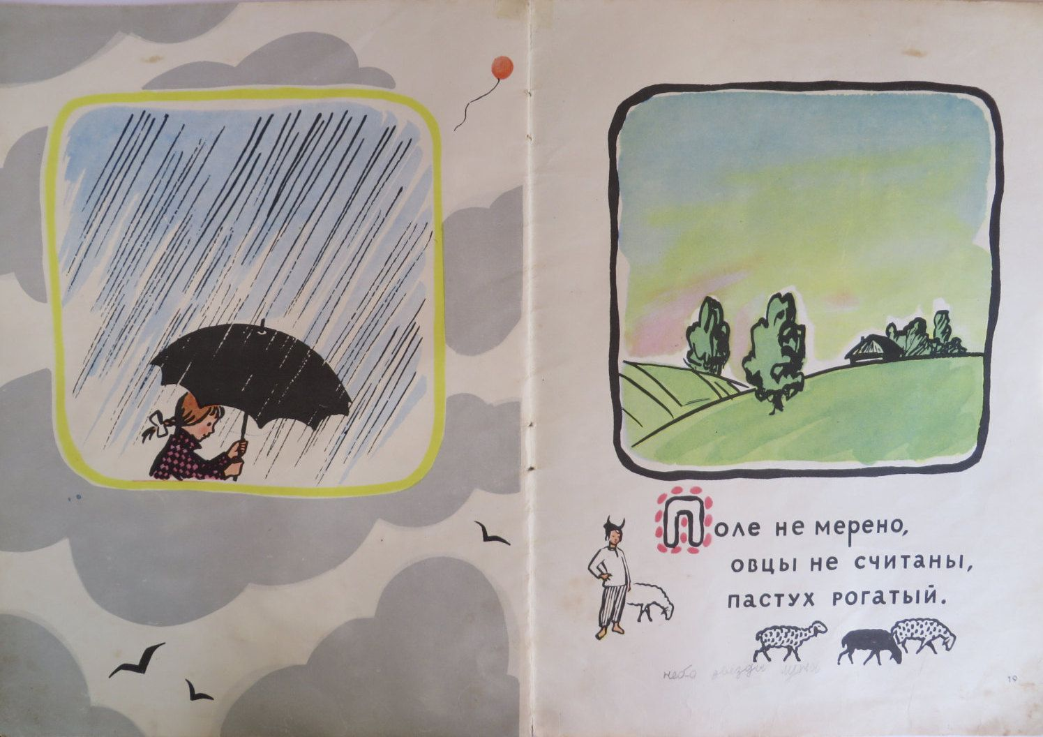 Who has the old Soviet childrens riddles, which in the modern way sound clearly went