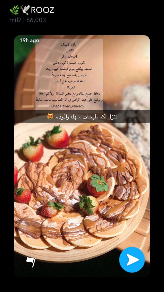 Pin By Hayam Elzwi On طبخات Cooking Arabic Food Food