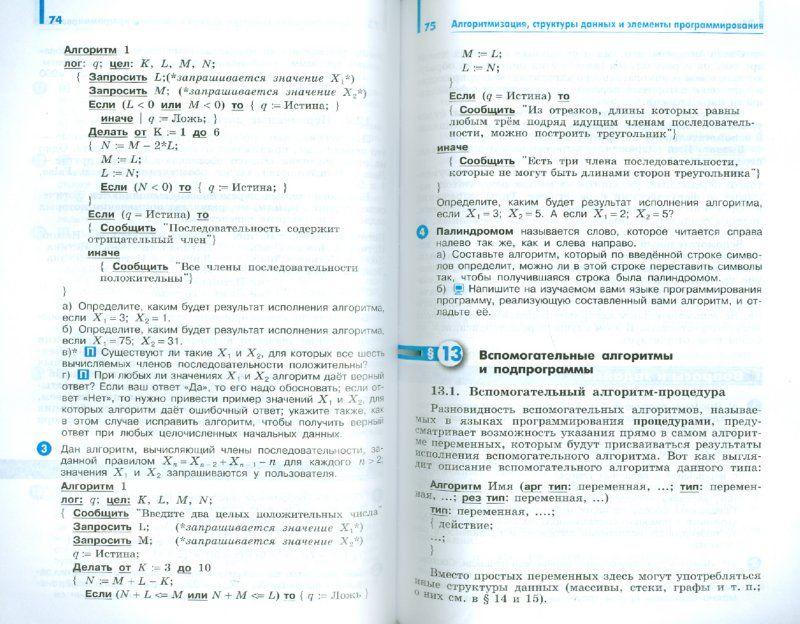Гдз по обществоведению 11 класс м и вишневский