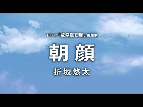 朝顔 主題 歌 歌詞 折坂悠太 鶫 歌詞 - 歌ネット