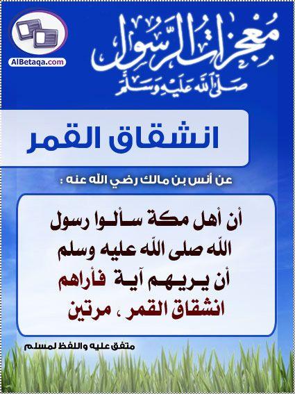 معجزات الرسول صلى الله عليه وسلم Islam Facts Islamic Quotes Quotes