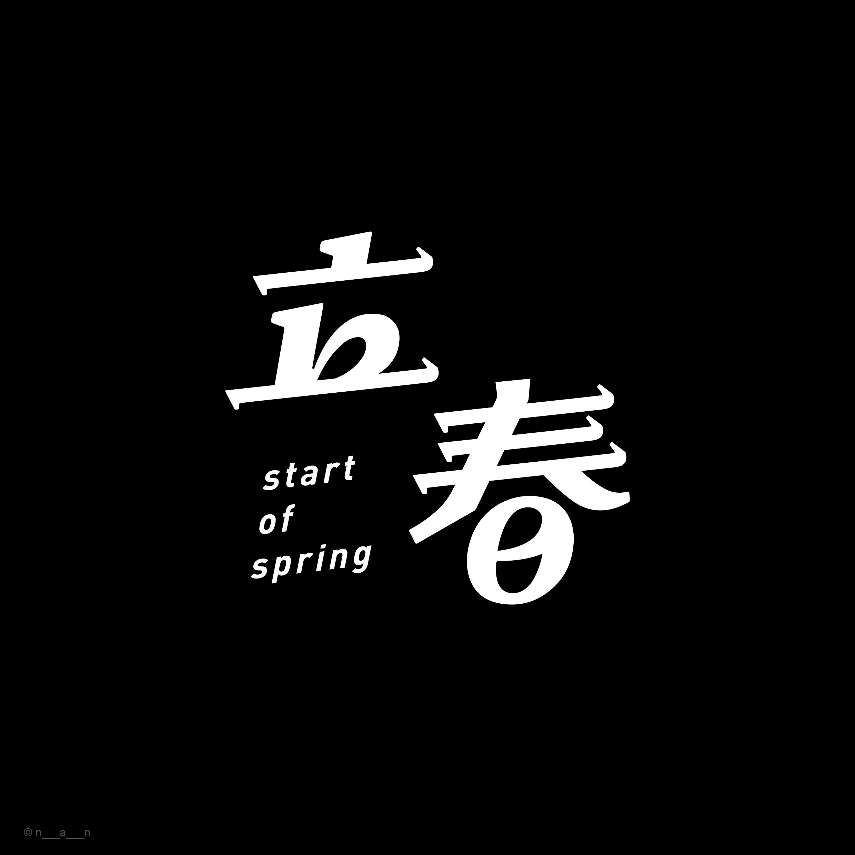 The 24 Solar Terms On Behance Typography Logo Typeface Logo