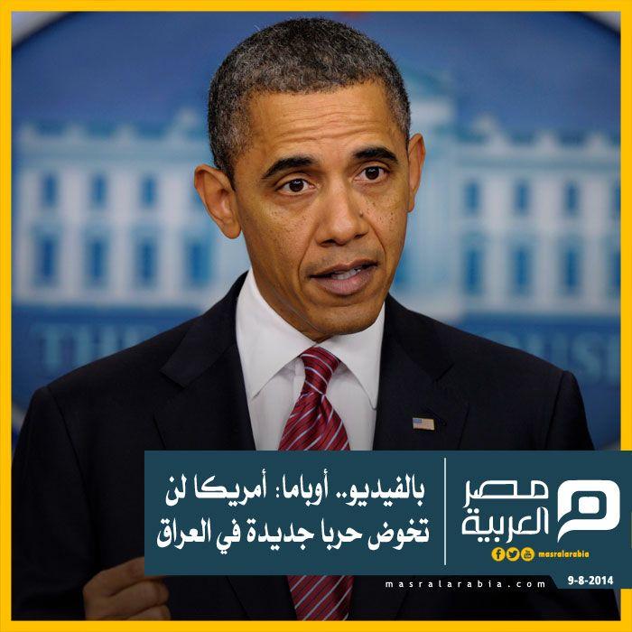 بالفيديو أوباما أمريكا لن تخوض حربا جديدة في العراق أك د الرئيس الأمريكي باراك أوباما عدم إرسال الولايات المتحدة مجدد ا جنود ا أم Pandora Screenshot Bau