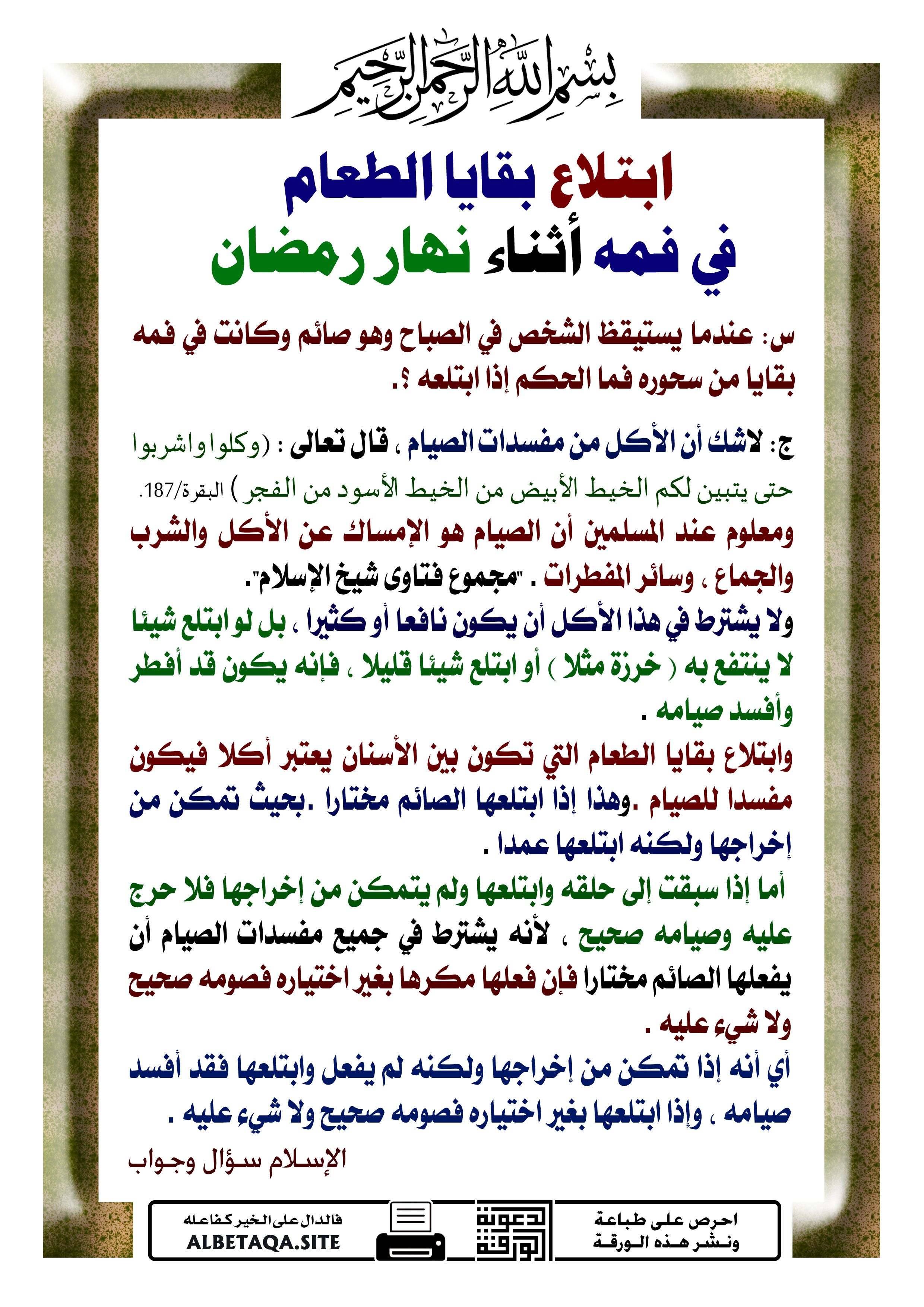 Pin By I Love You Iskander On رمضان Ramadan Quran Quotes Love Positive Notes Quran Quotes