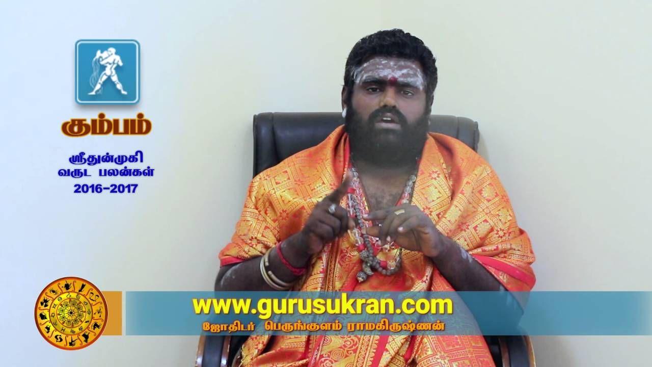 Kumbha Rasi - 2016 - SRI Dunmukhi Varuda Palangal(ஸ்ரீ  துன்முகி வருட பல...