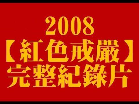 【紅色戒嚴】2014復刻完整版