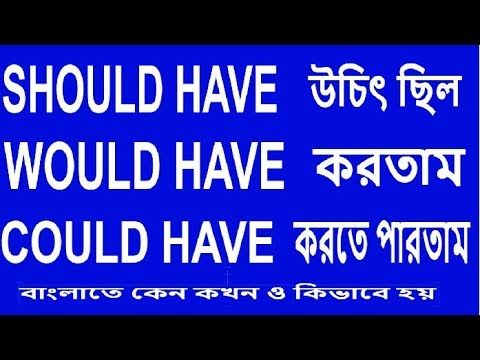 Should Have, Could Have, Would Have এর বাংলা Use