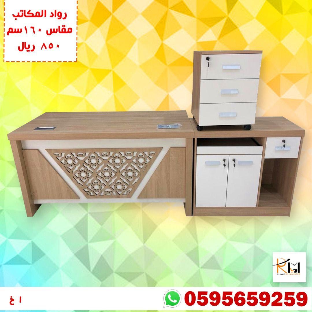مكتب مودرن بيج Storage Bench Home Decor Filing Cabinet