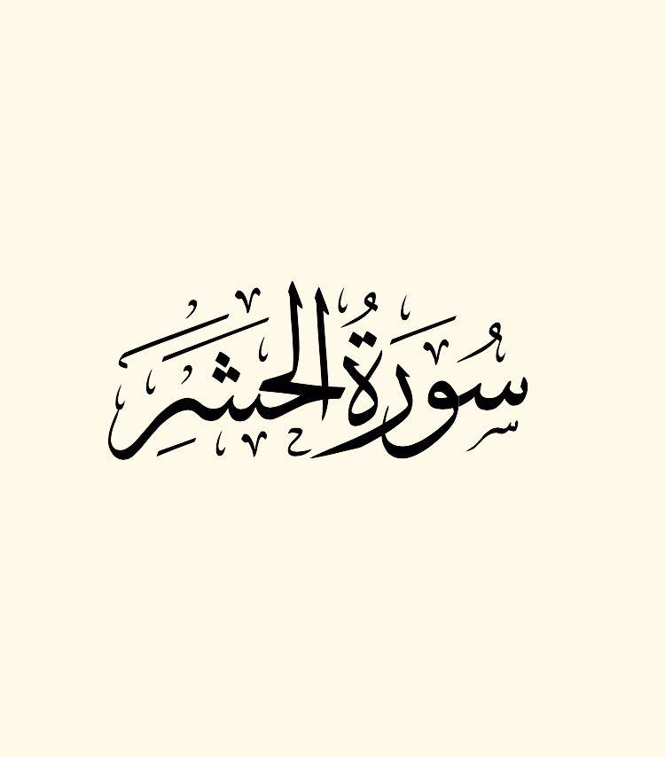 سورة الحشر قراءة وديع اليمني Quran Arabic Calligraphy Calligraphy