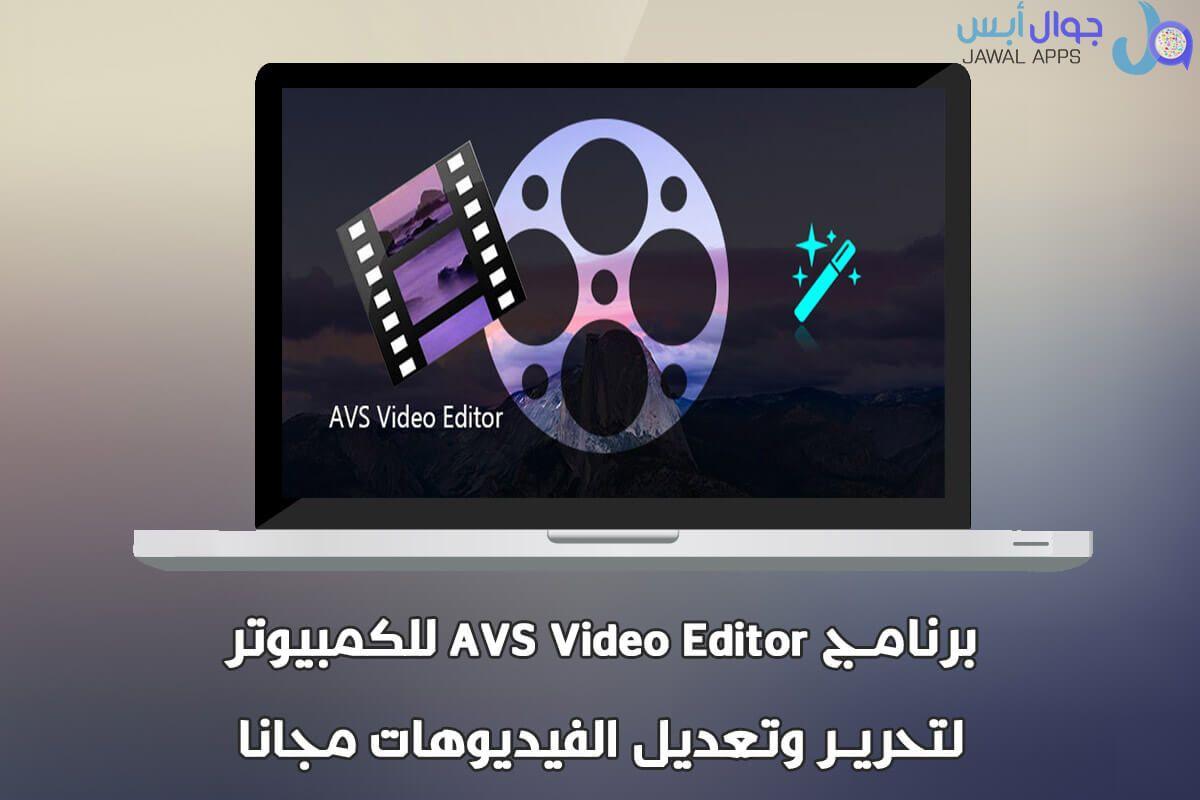 تحميل برنامج Avs Video Editor للكمبيوتر لتحرير و تعديل الفيديوهات Video Editor Anime Wallpaper App