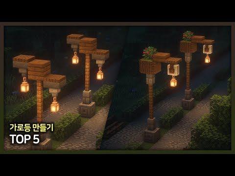 ⛏️ Minecraft Build TIP Tutorial :: 💡 Street Lamp TOP 5 🌳