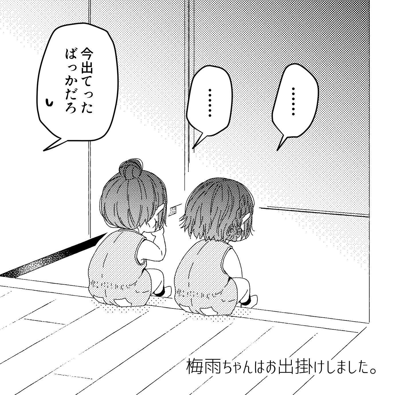 ゲイ 漫画 梅雨