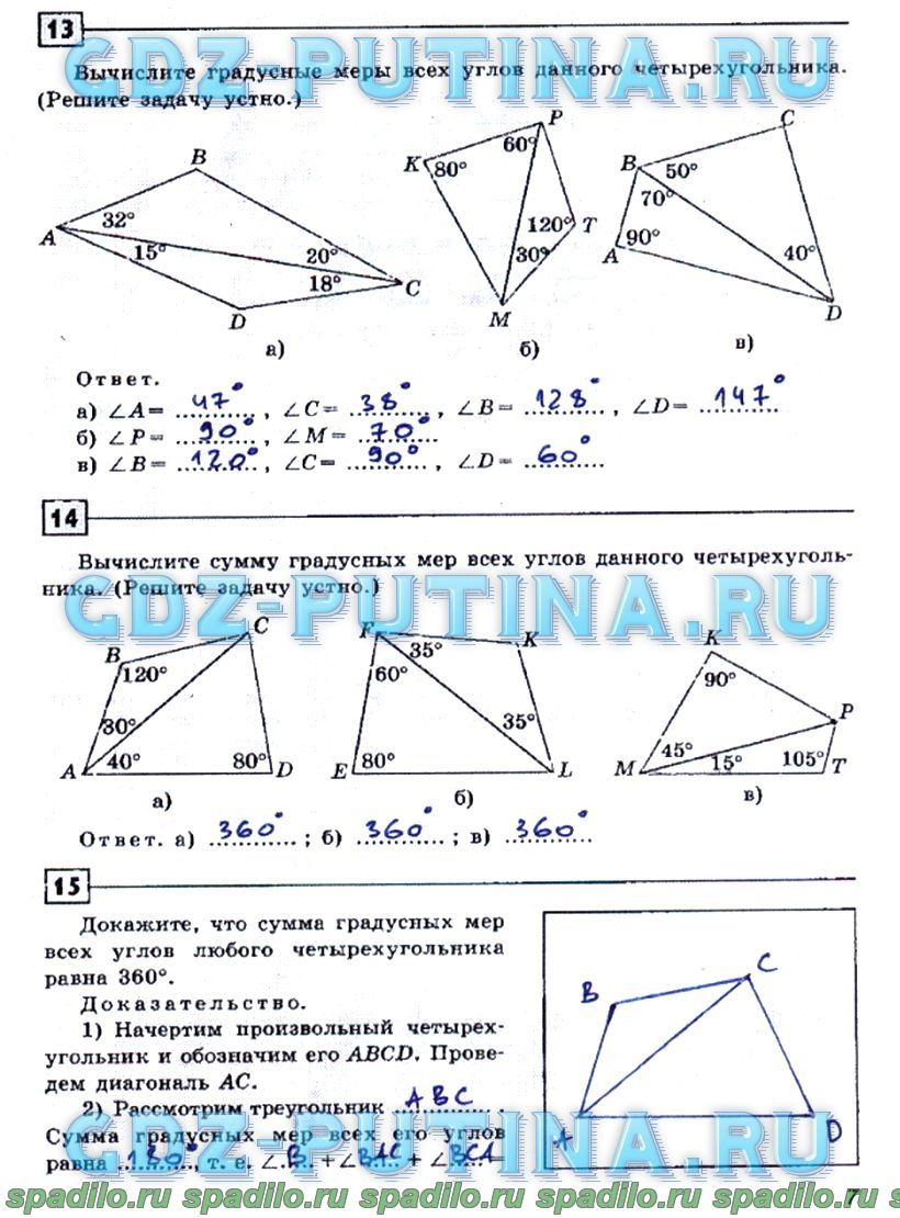 Сайт гейдмана б.п и и..э мишарина решение задач 4 класс