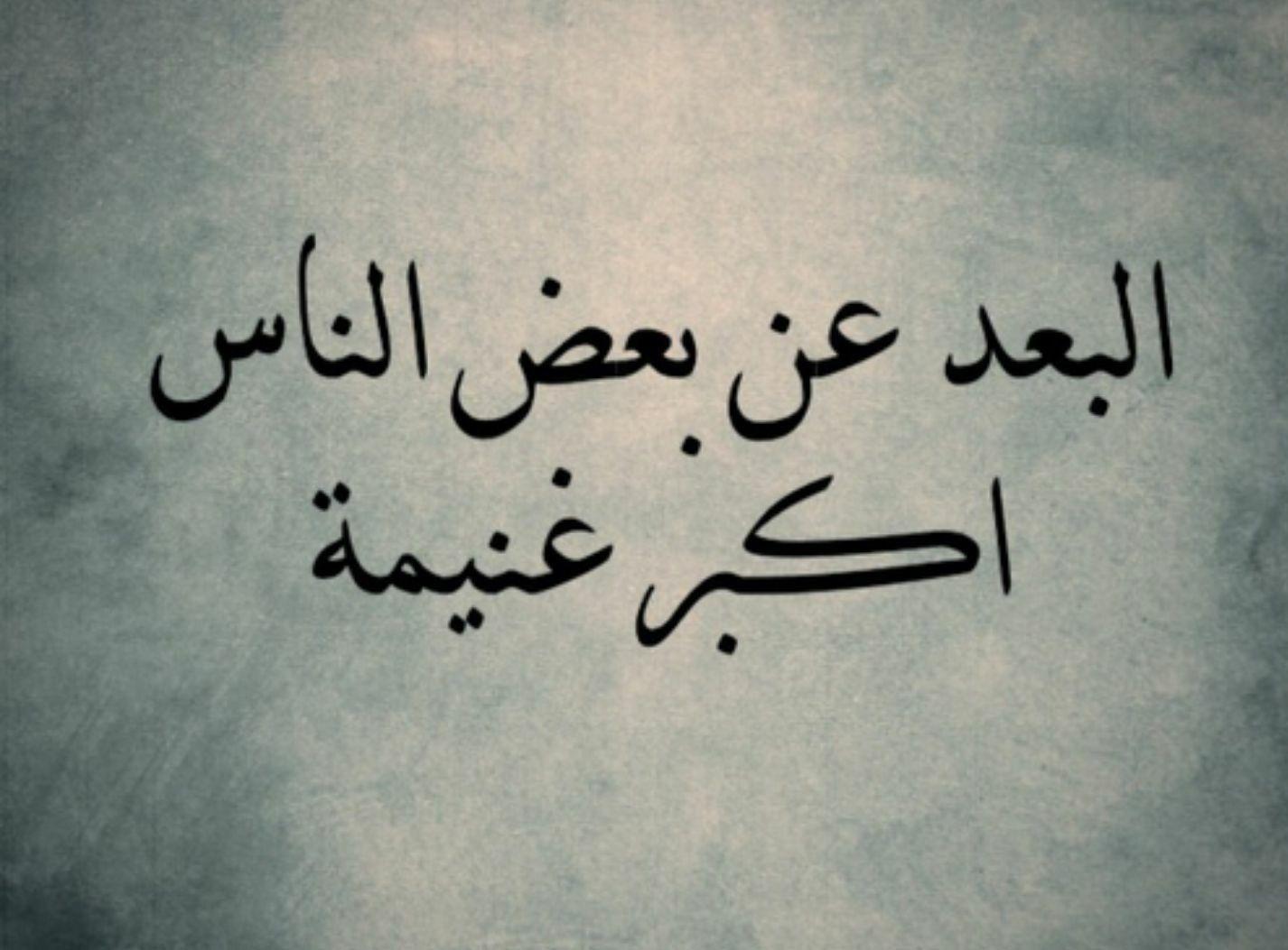 Pin By خالد On مكتبة اللوحات Bae Quotes Arabic Words Quotes