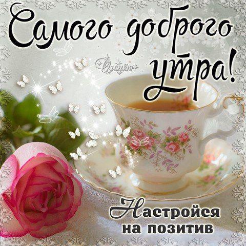 Izobrazhenie Dobroe Utro Ot Polzovatelya Pavel Na Doske Nado