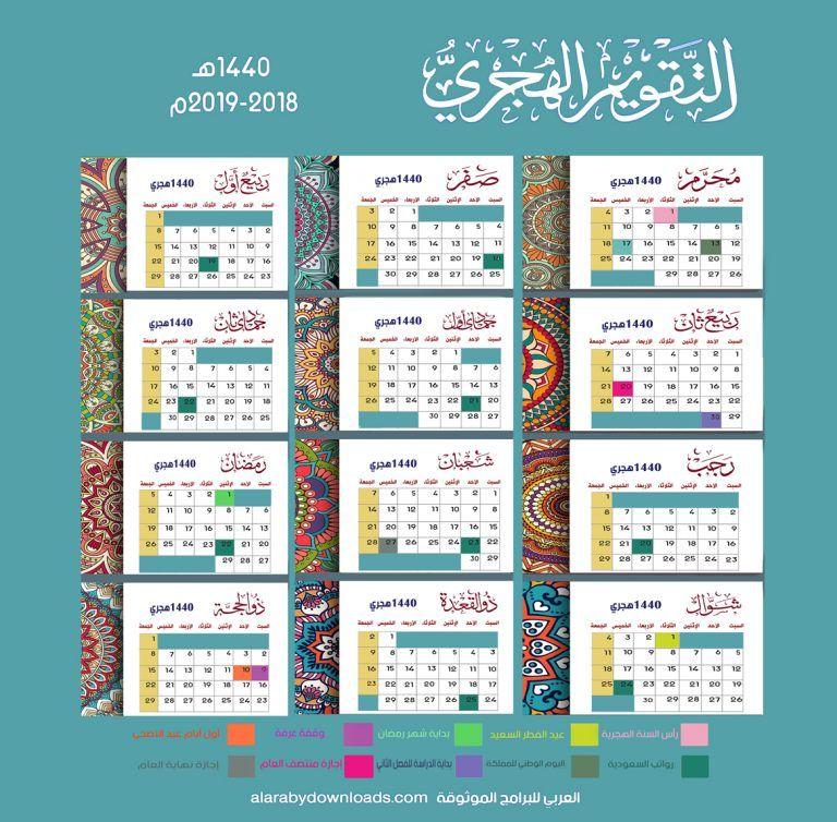 التقويم الهجري لعام 1440 هجري صورة للكمبيوتر 1440 Hijri Calendar خاص بالسعودية Calendar Daily Planner Desktop Calendar