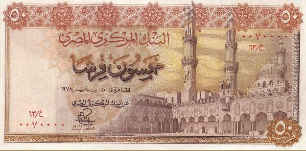 An Old Egyptian Coin Old Money Egyptian History Old Coins