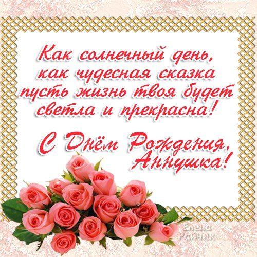 Поздравления с днем рождения анечке в стихах