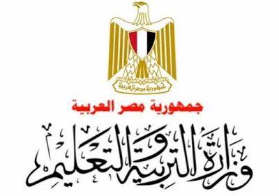 كتب الوزارة 2018 كتب وزارة التربية والتعليم المصرية Pdf كتب الوزا Education Jobs Primary School Education