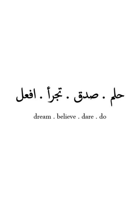Arabic Dream And Believe Image
