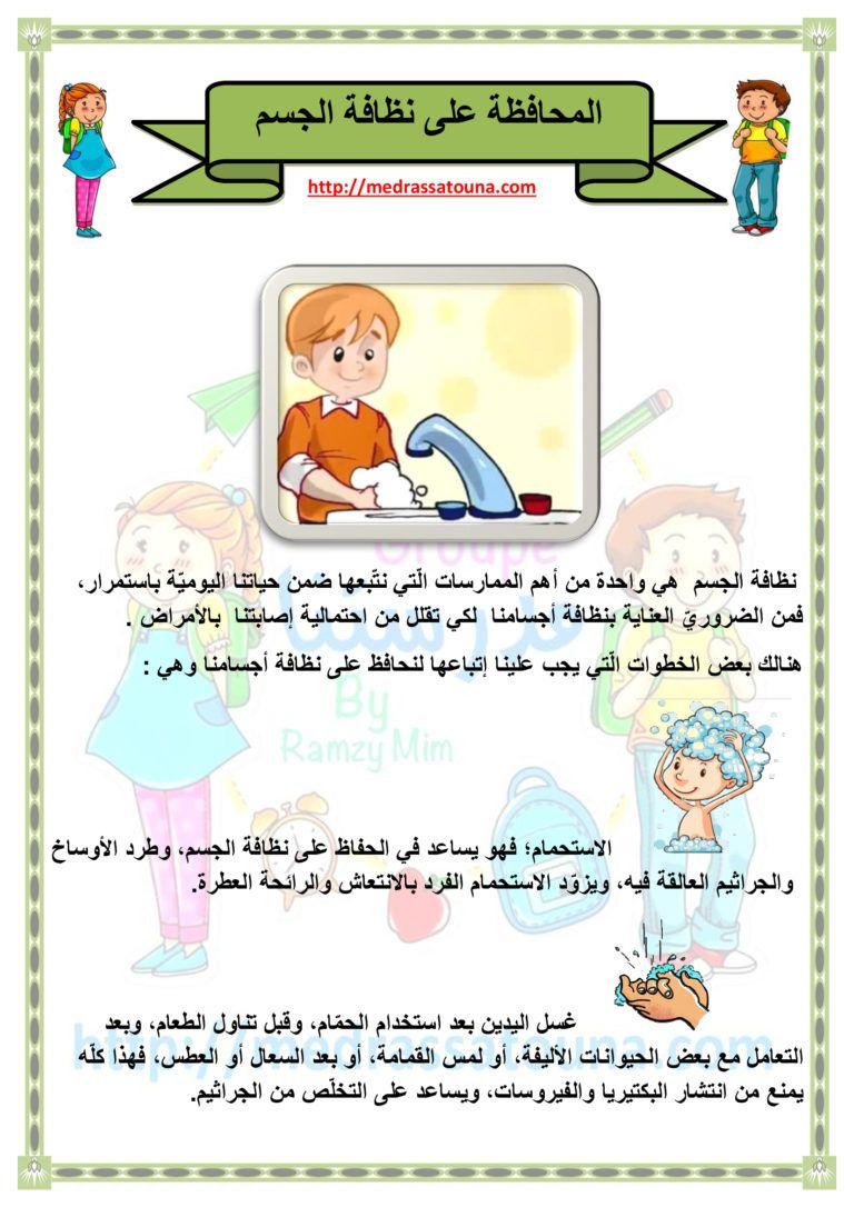 المحافظة على نظافة الجسم مدرستنا Diy, Home diy, Family guy