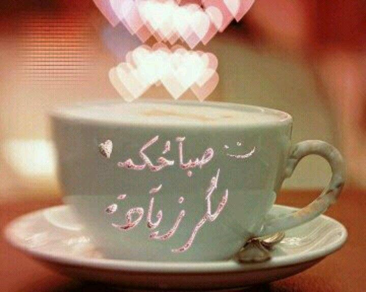 صباحكم سكر زيادة Cover Photo Quotes Glassware Tea Cups