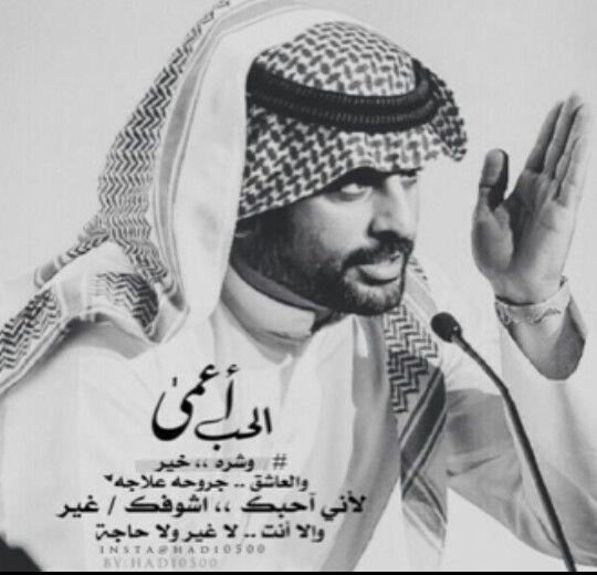 لأني أحبك أشوفك غير ولاا انت لاغير ولا حاجة Arabic Love Quotes Arabic Quotes Moon Art Print