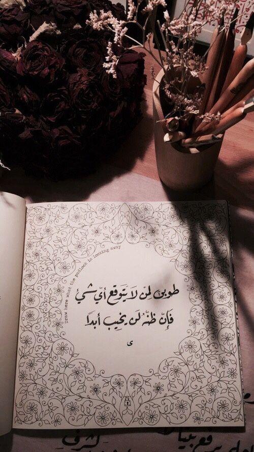الحيــاة جميلة والجن ــة أجم ــل Laughing Quotes Arabic Quotes Postive Quotes