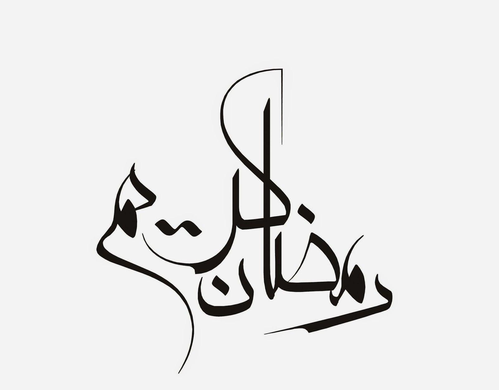 Ramadan Kareem Calligraphy Ramadan Kareem Seni