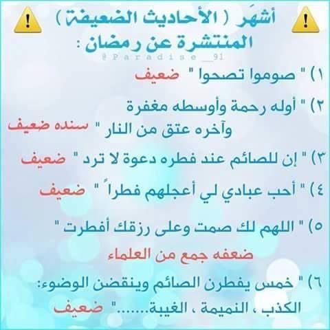 Pin By Nadia Hilali On مقتطفات Facebook Posts Naas Islam
