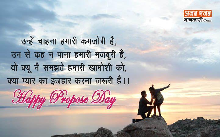 Valentine day Week 2020 Happy Propose Day Shayari in