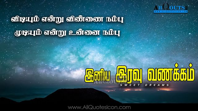 Good Night Wallpapers Tamil Quotes Wishes For Whatsapp Greetings For