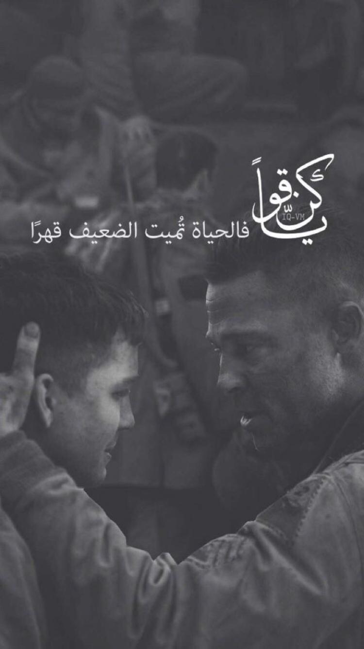 Pin By Mario Abd El Nour On ستوريات Arabic Quotes Arabic Love Quotes Life Quotes