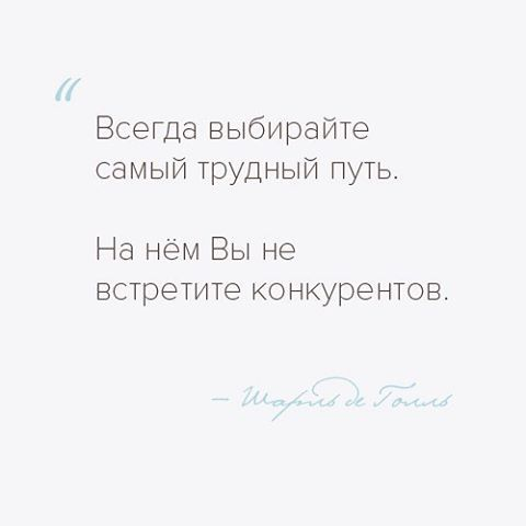 Трудный путь длиннее, но интереснее :) #цитата #девиз #дизайн