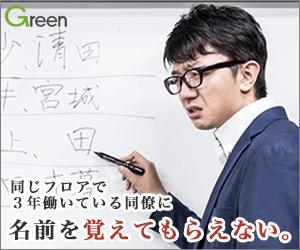 green 名前を覚えてもらえない バナー広告ガイドブック バナー広告ガイドブック バナー広告 名前 バナーデザイン