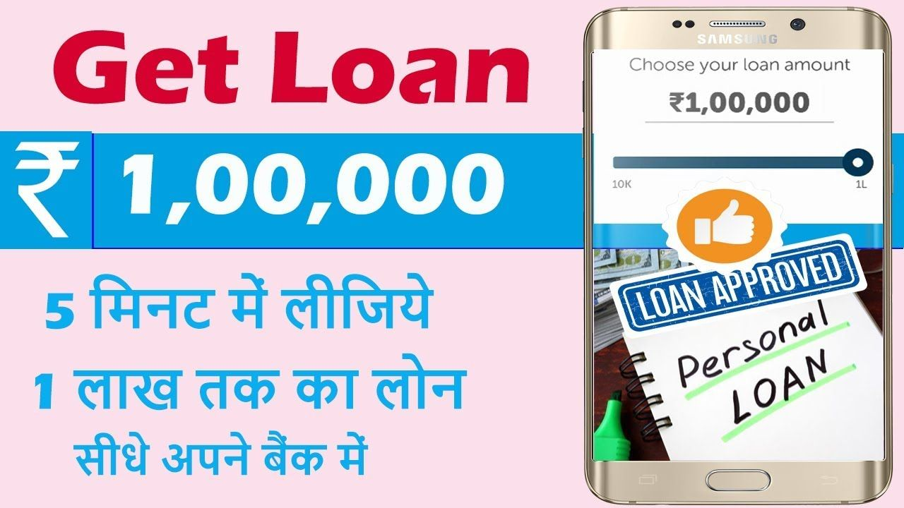 Instant Personal Loan Upto Rs 1 00 000 Just In 5 Minute Only On Kyc Docu In 2020 Personal Loans Personal Loans Online Instant Loans Online